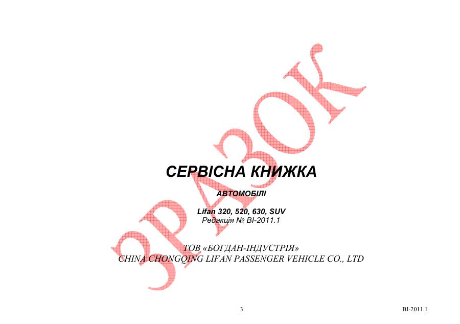 Сервисная книжка LIFAN страница 3