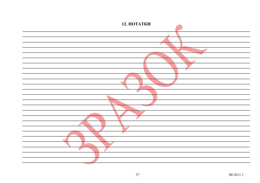 Сервисная книжка LIFAN страница 37