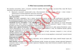 Сервисная книжка LIFAN страница 16
