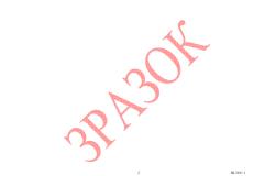 Сервисная книжка LIFAN страница 2